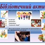 Презентация библиотека(10)