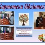Презентация библиотека(3)