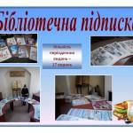 Презентация библиотека(4)