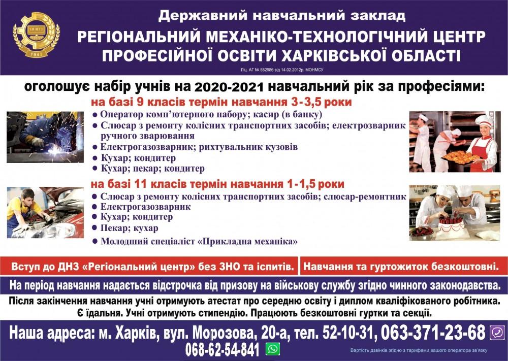 ДНЗ Регіональний Центр